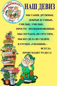 ДЕВИЗ-НОВЫЙ-2
