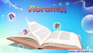 1307_f_6_691_vyzov-logopeda-na-dom.